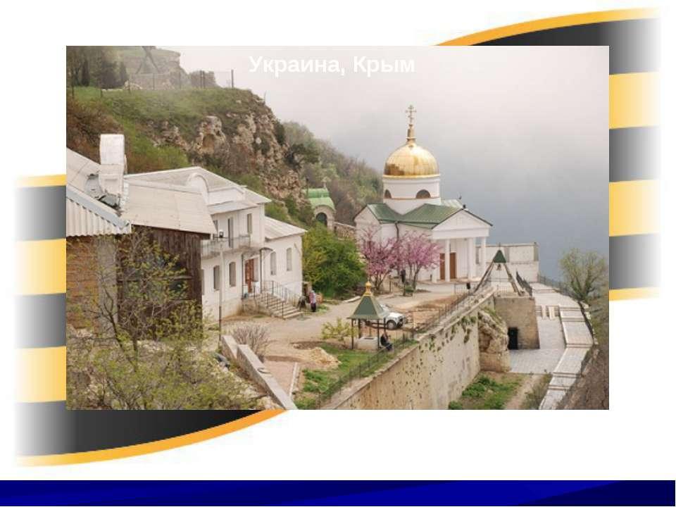 Украина, Крым