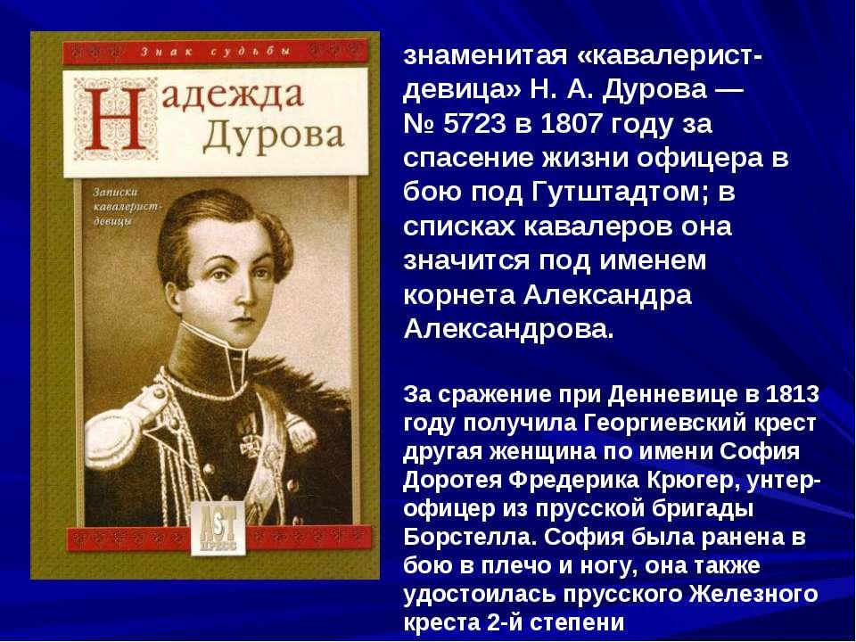 знаменитая «кавалерист-девица» Н.А.Дурова— №5723 в 1807 году за спасение ...