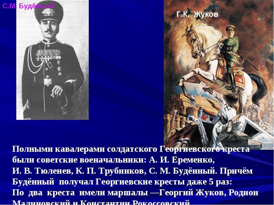 С.М. Будённый Г.К. Жуков Полными кавалерами солдатского Георгиевского креста ...