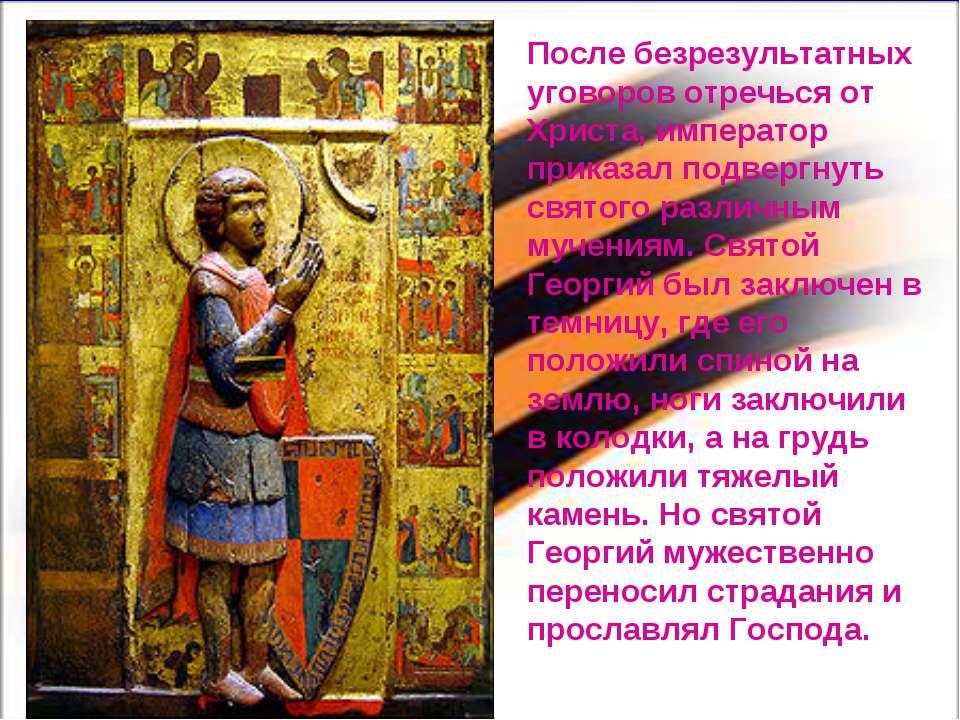 После безрезультатных уговоров отречься от Христа, император приказал подверг...
