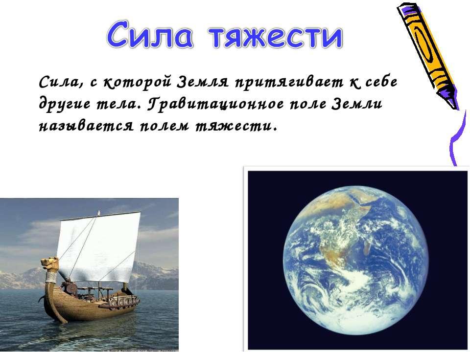Сила, с которой Земля притягивает к себе другие тела. Гравитационное поле Зем...