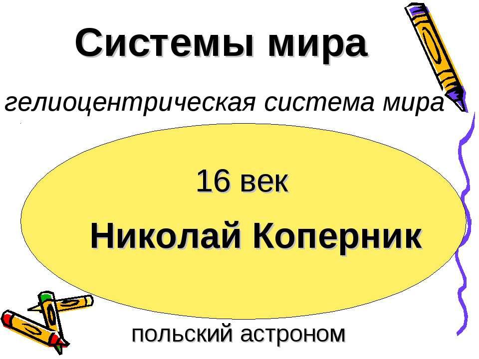 Системы мира 16 век Николай Коперник польский астроном гелиоцентрическая сист...