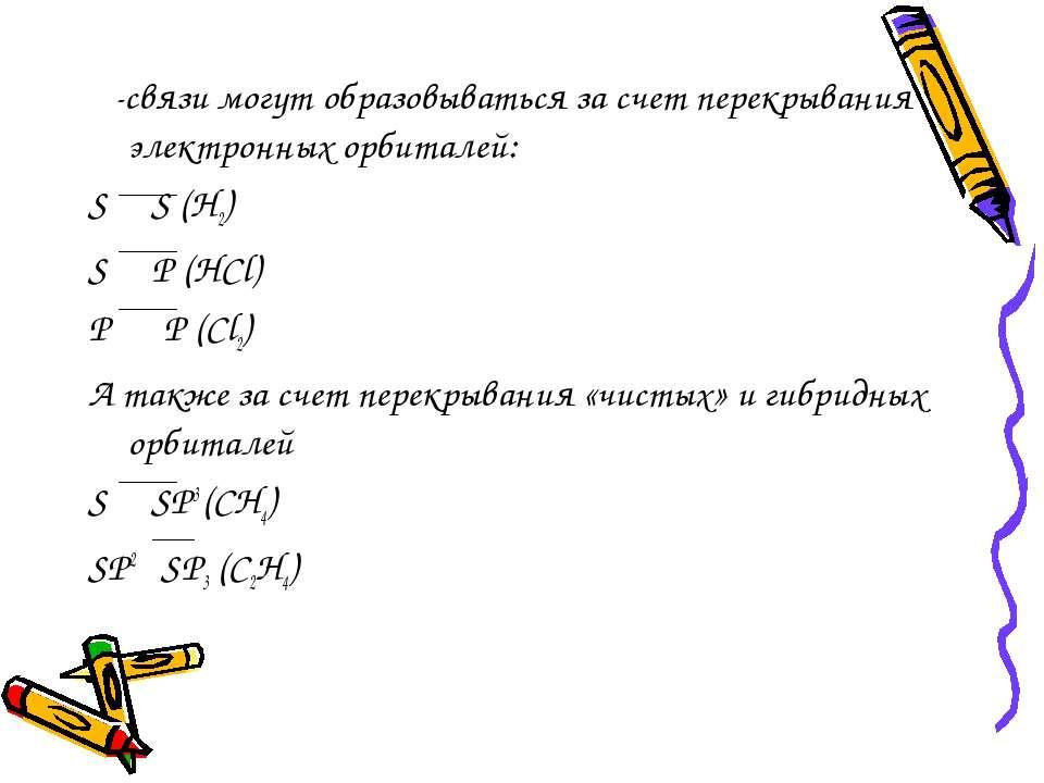 σ-связи могут образовываться за счет перекрывания электронных орбиталей: S S ...