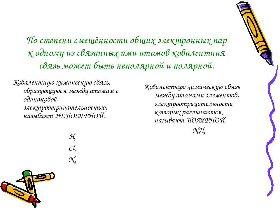 По степени смещённости общих электронных пар к одному из связанных ими атомов...