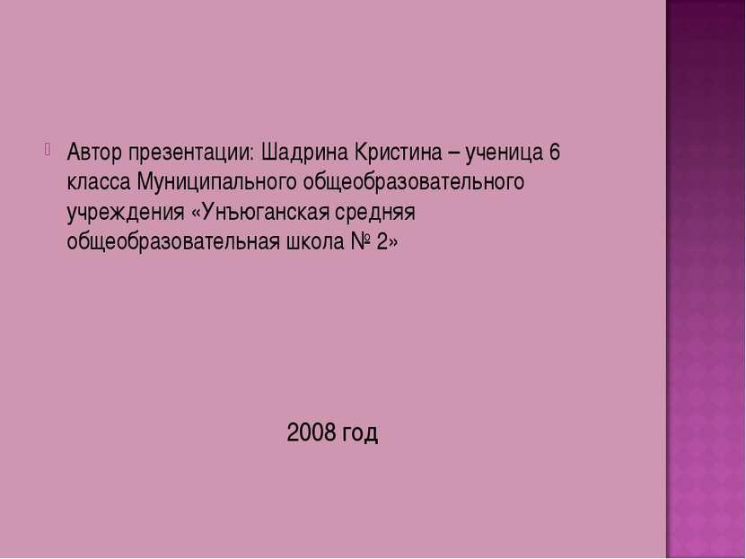 Автор презентации: Шадрина Кристина – ученица 6 класса Муниципального общеобр...
