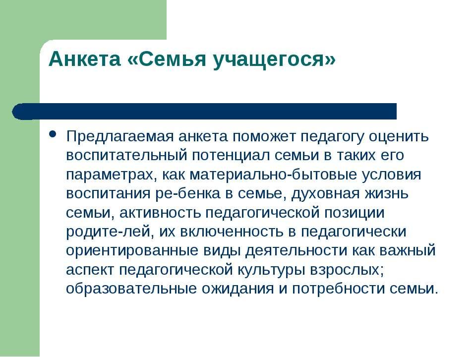 Анкета «Семья учащегося» Предлагаемая анкета поможет педагогу оценить воспита...