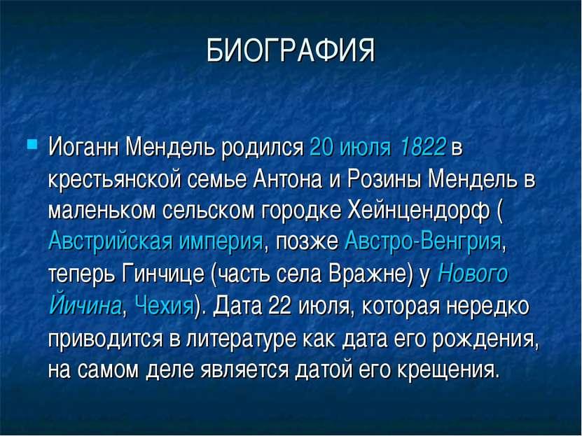 БИОГРАФИЯ Иоганн Мендель родился 20 июля 1822 в крестьянской семье Антона и Р...
