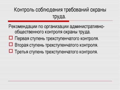 Контроль соблюдения требований охраны труда. Рекомендации по организации адми...