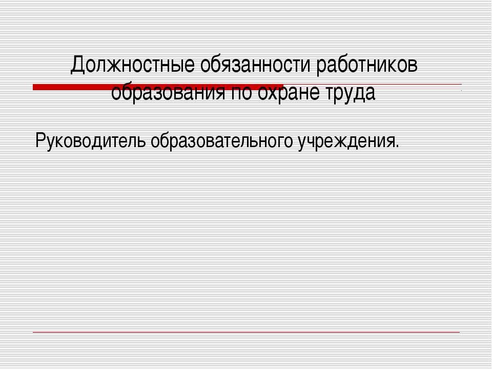 Должностные обязанности работников образования по охране труда Руководитель о...