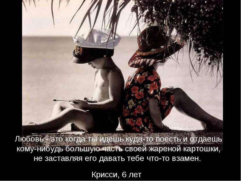 Любовь - это когда ты идешь куда-то поесть и отдаешь кому-нибудь большую част...