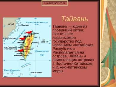 Тайвань Тайвань — одна из провинций Китая; фактически независимое государство...