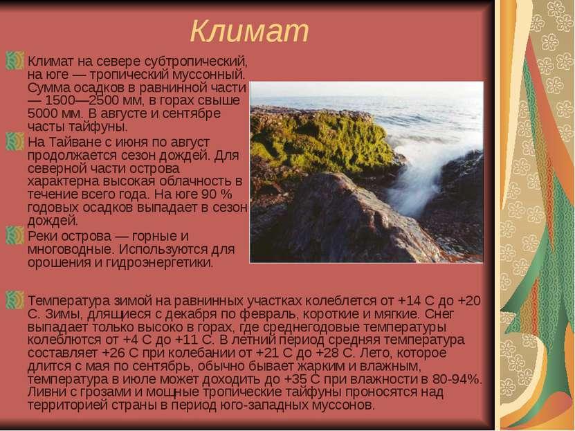 Климат Климат на севере субтропический, на юге — тропический муссонный. Сумма...
