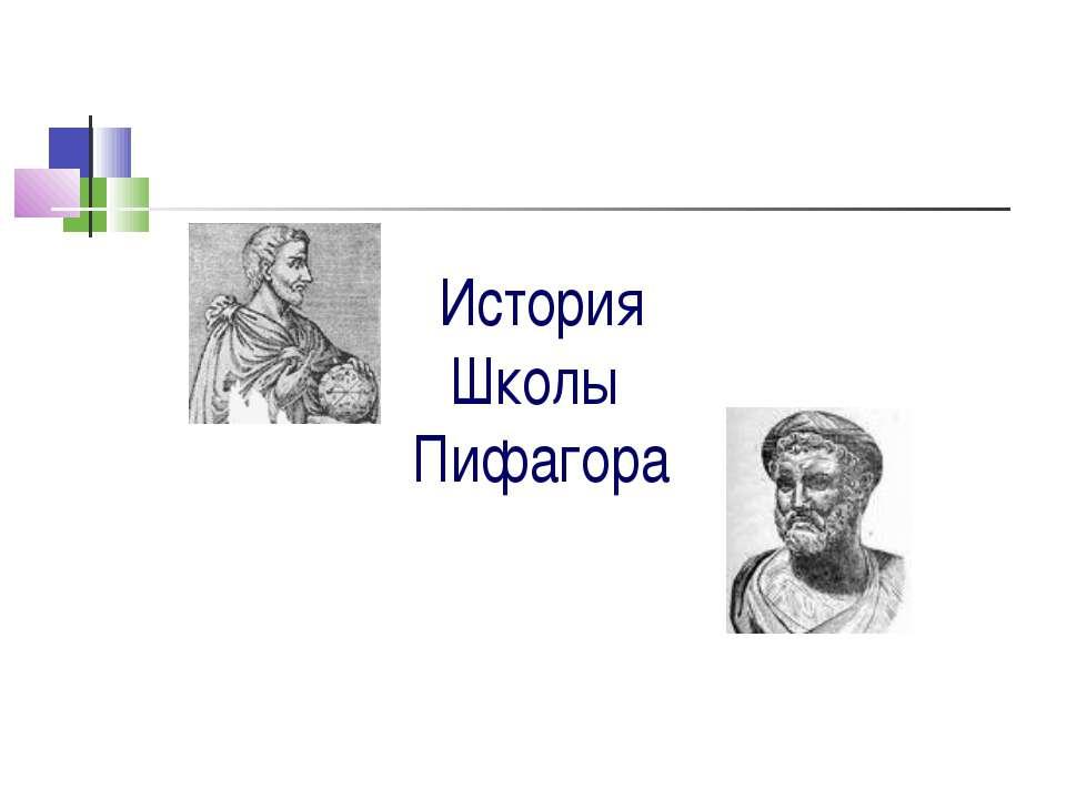 История Школы Пифагора