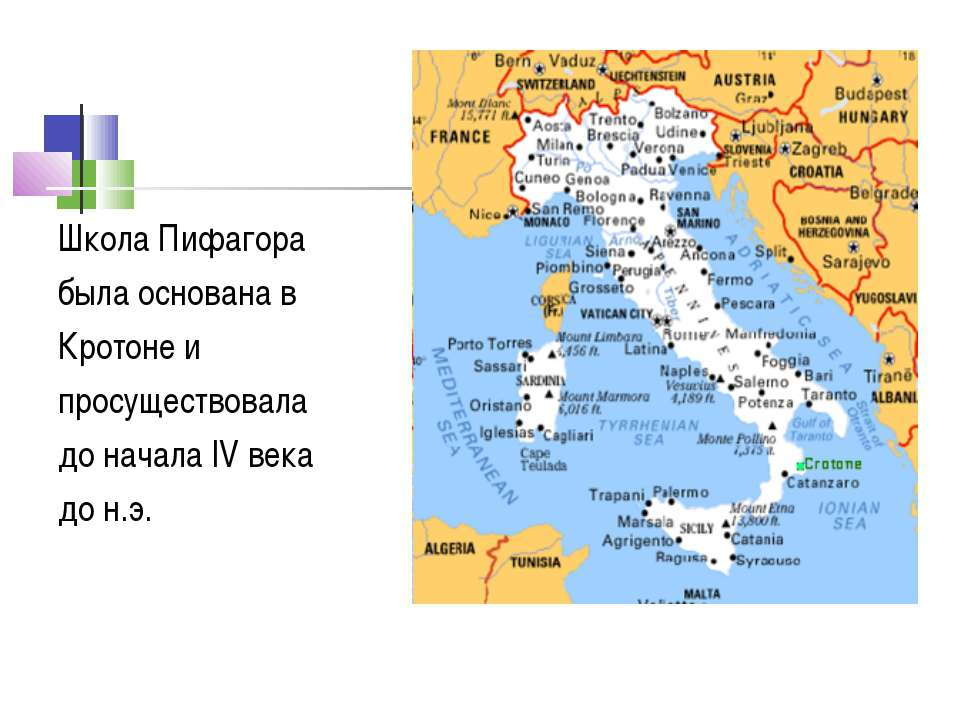 Школа Пифагора была основана в Кротоне и просуществовала до начала IV века до...