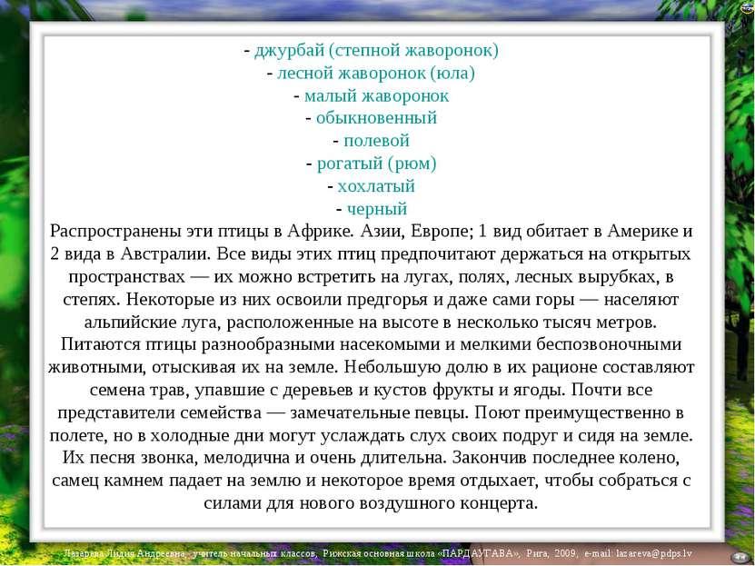 - джурбай (степной жаворонок) - лесной жаворонок (юла) - малый жаворонок - об...
