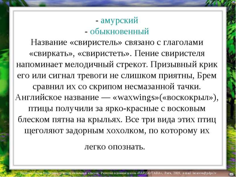 - амурский - обыкновенный Название «свиристель» связано с глаголами «свиркать...