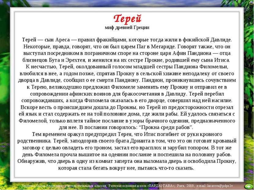 Терей миф древней Греции Терей — сын Ареса — правил фракийцами, которые тогда...