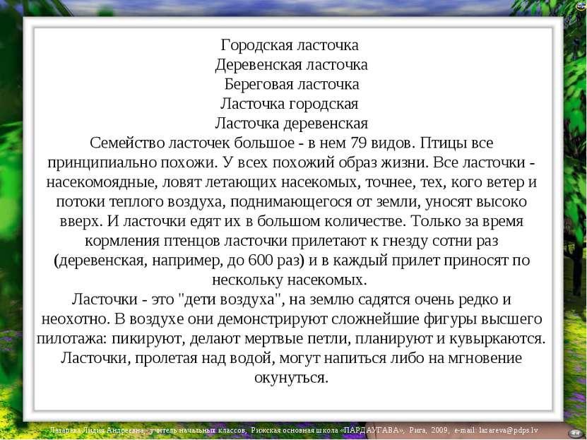 Городская ласточка Деревенская ласточка Береговая ласточка Ласточка городская...