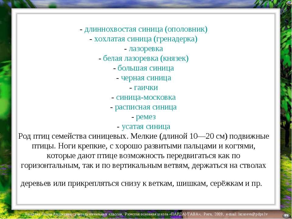 - длиннохвостая синица (ополовник) - хохлатая синица (гренадерка) - лазоревка...