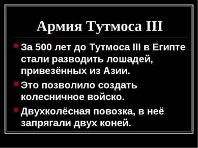 Армия Тутмоса III За 500 лет до Тутмоса III в Египте стали разводить лошадей,...