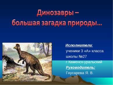 Исполнители: ученики 3 «А» класса школы №27 г.Каменск-уральский Руководитель:...