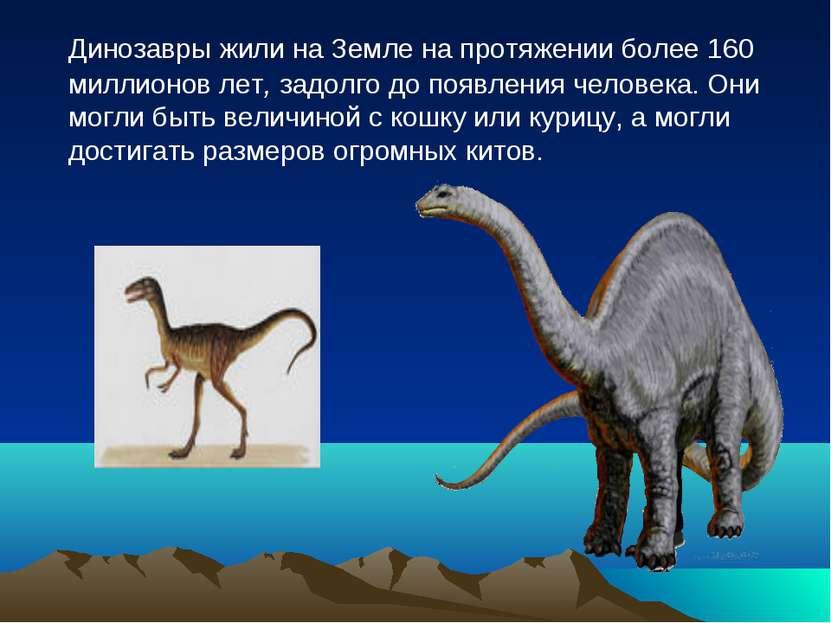 Динозавры жили на Земле на протяжении более 160 миллионов лет, задолго до поя...