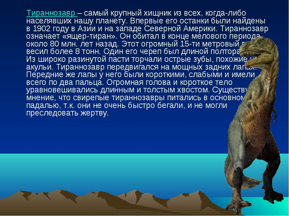 Тираннозавр – самый крупный хищник из всех, когда-либо населявших нашу планет...