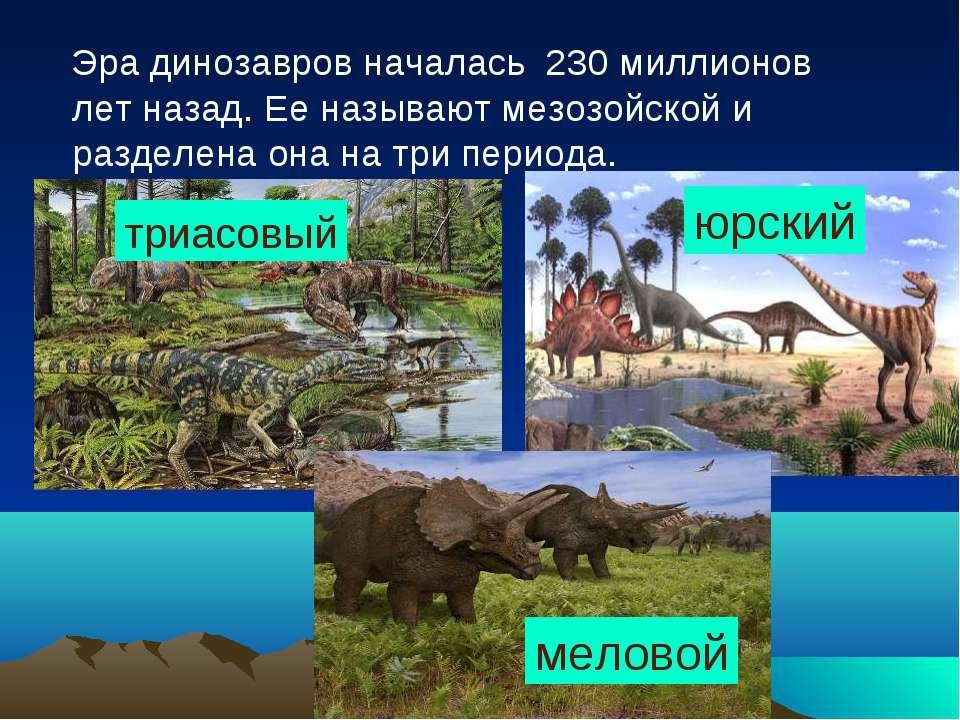 Эра динозавров началась 230 миллионов лет назад. Ее называют мезозойской и ра...
