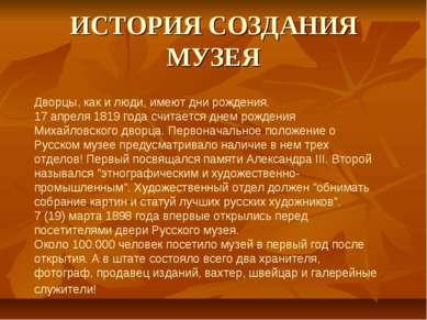ИСТОРИЯ СОЗДАНИЯ МУЗЕЯ Дворцы, как и люди, имеют дни рождения. 17 апреля 1819...