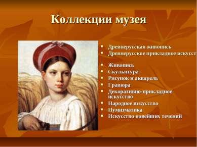 Коллекции музея Древнерусская живопись Древнерусское прикладное искусство Жив...