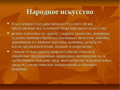 Народное искусство В коллекции Государственного Русского музея представлены в...