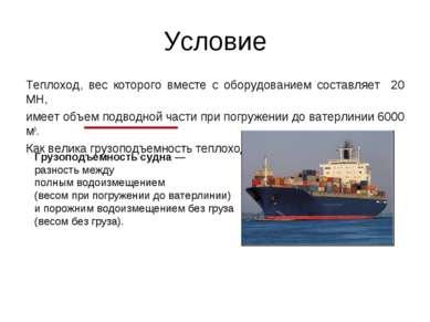 Условие Теплоход, вес которого вместе с оборудованием составляет 20 МН, имеет...