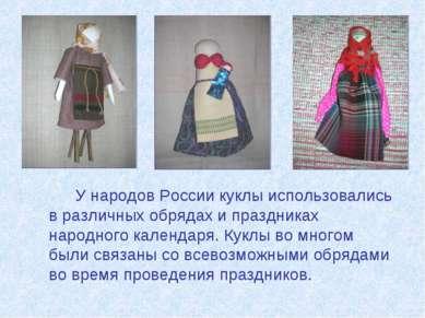 У народов России куклы использовались в различных обрядах и праздниках народн...