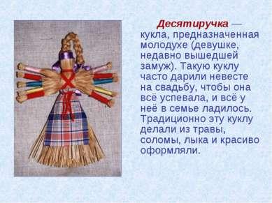 Десятиручка — кукла, предназначенная молодухе (девушке, недавно вышедшей заму...
