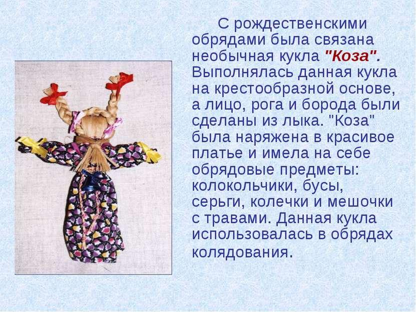 """С рождественскими обрядами была связана необычная кукла """"Коза"""". Выполнялась д..."""