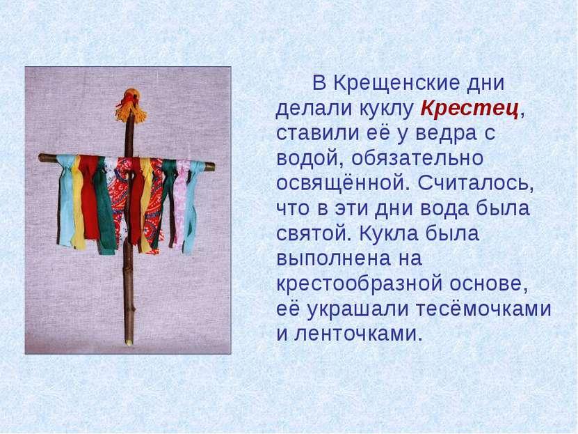 В Крещенские дни делали куклу Крестец, ставили её у ведра с водой, обязательн...