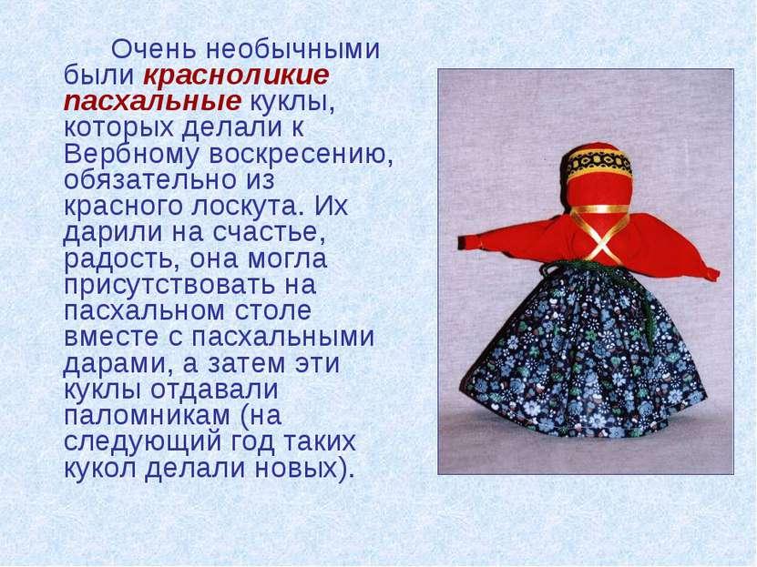 Очень необычными были красноликие пасхальные куклы, которых делали к Вербному...