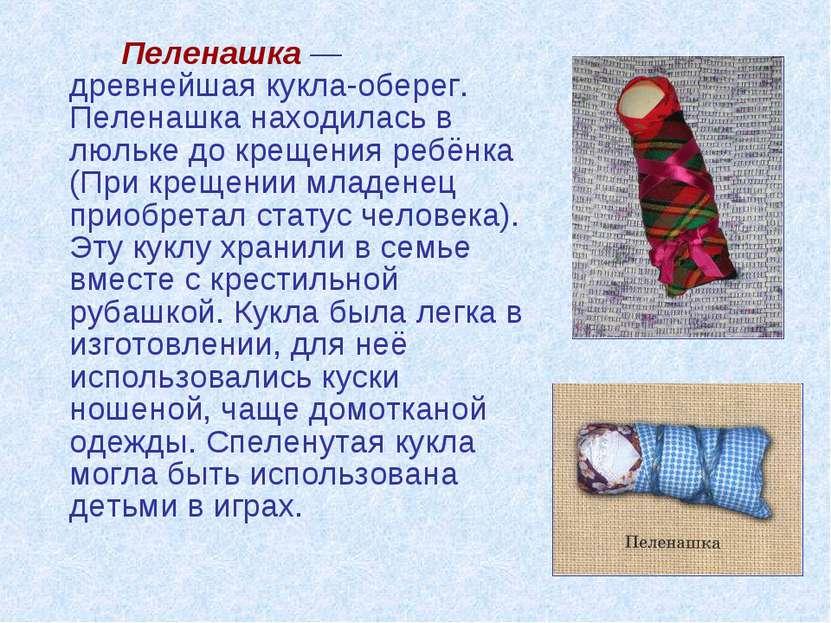 Пеленашка — древнейшая кукла-оберег. Пеленашка находилась в люльке до крещени...