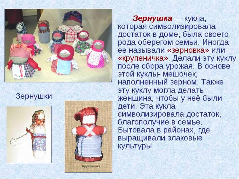 Зернушка — кукла, которая символизировала достаток в доме, была своего рода о...