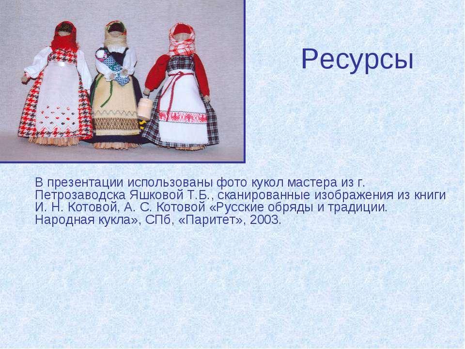 Ресурсы В презентации использованы фото кукол мастера из г. Петрозаводска Яшк...