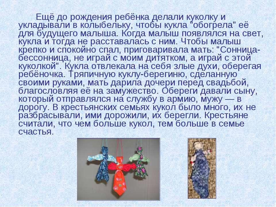 Ещё до рождения ребёнка делали куколку и укладывали в колыбельку, чтобы кукла...