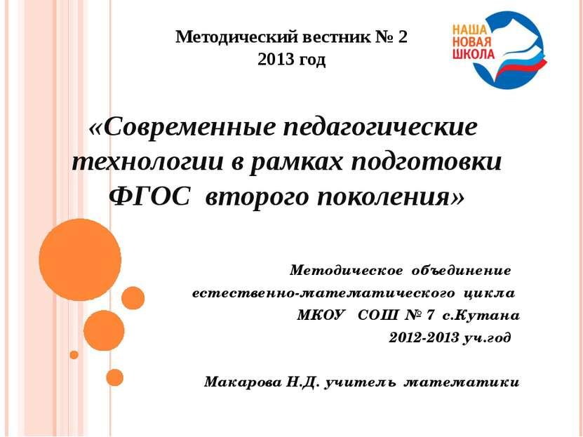 Методический вестник № 2 2013 год «Современные педагогические технологии в ра...