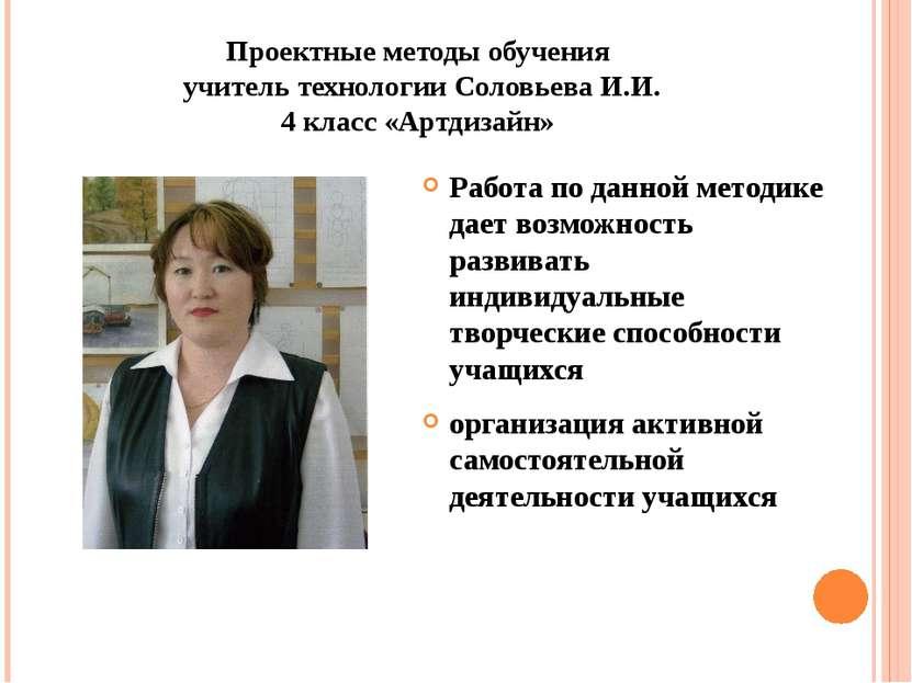 Проектные методы обучения учитель технологии Соловьева И.И. 4 класс «Артдизай...
