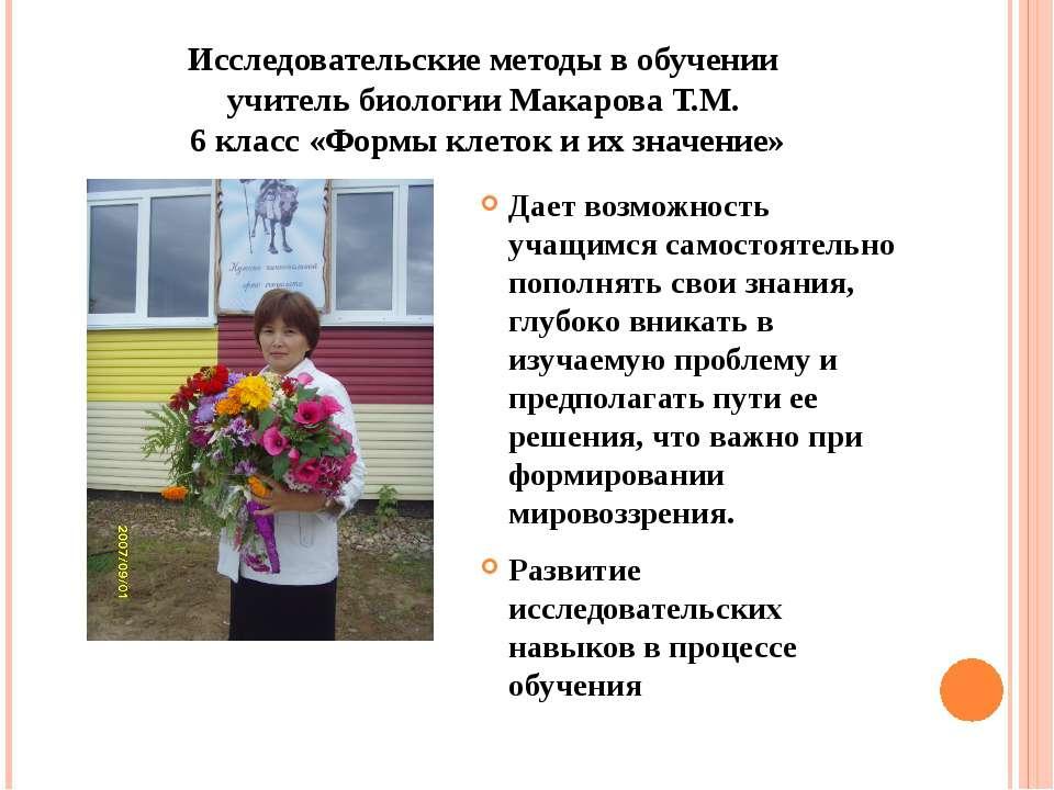Исследовательские методы в обучении учитель биологии Макарова Т.М. 6 класс «Ф...