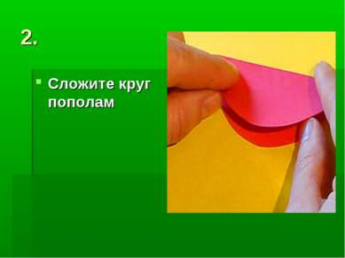 2. Сложите круг пополам