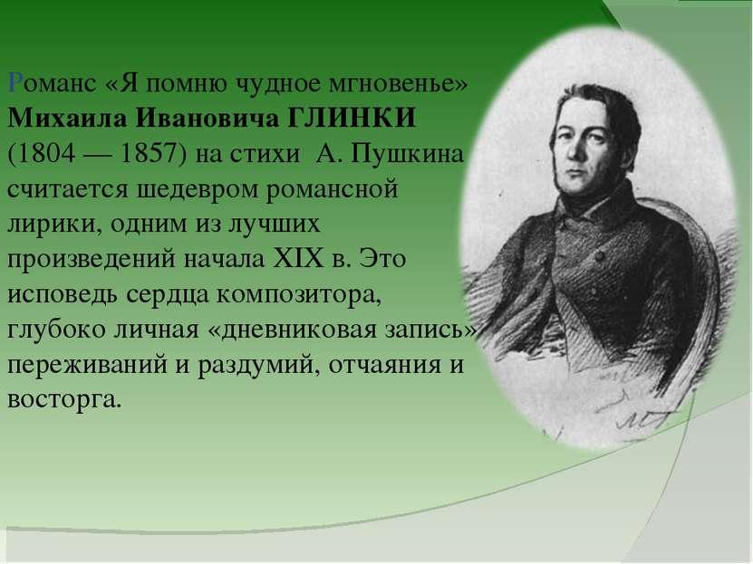Романс «Я помню чудное мгновенье» Михаила Ивановича ГЛИНКИ (1804 — 1857) на с...