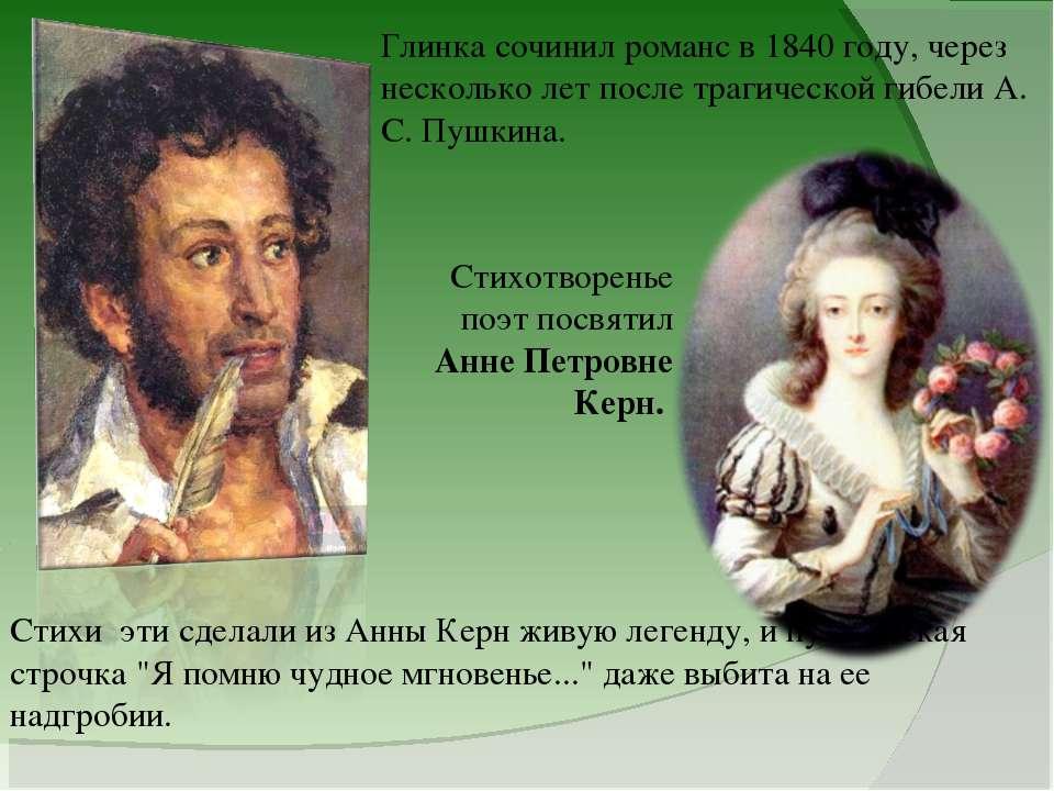 Глинка сочинил романс в 1840 году, через несколько лет после трагической гибе...