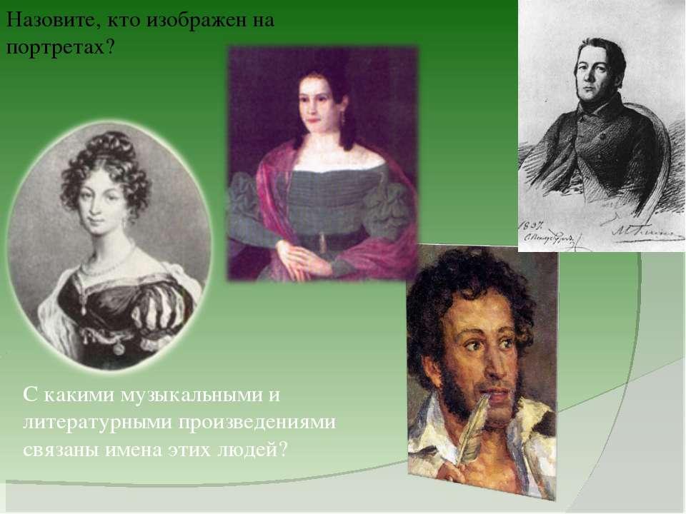 Назовите, кто изображен на портретах? С какими музыкальными и литературными п...