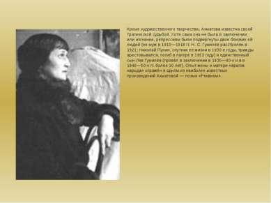 Кроме художественного творчества, Ахматова известна своей трагической судьбой...