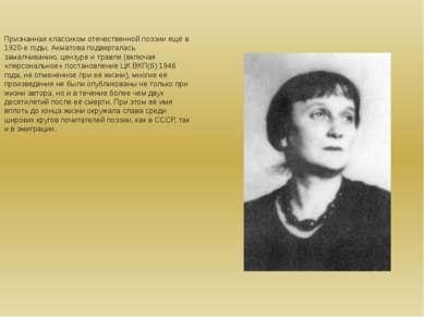 Признанная классиком отечественной поэзии ещё в 1920-е годы, Ахматова подверг...